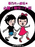 春乃れぃ直伝★必勝!初デート術