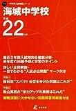 海城中学校 中学別入試問題 22年度用 (2010)