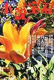 小説宝石 2013年 06月号 [雑誌]