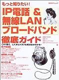 もっと知りたい!IP電話&無線LANブロードバンド徹底ガイド (日経BPムック)