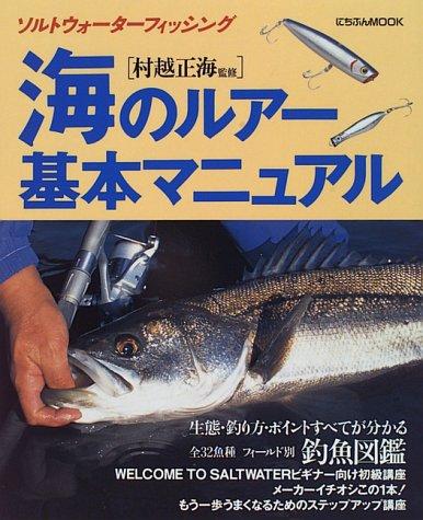 海のルアー基本マニュアル―ソルトウォーターフィッシング (にちぶんMOOK―釣りシリーズ)