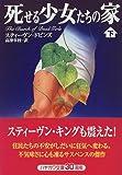 死せる少女たちの家〈下〉 (ハヤカワ文庫NV)