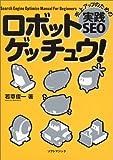 ロボットゲッチュウ!―売上アップのための実践SEO