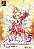 プリンセスメーカー5(攻略本同梱版)