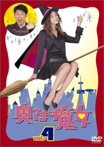 奥さまは魔女 Vol.4 [DVD]