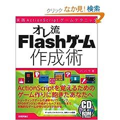 �I����Flash�Q�[���쐬�p ���HActionScript�Q�[���e�N�j�b�N