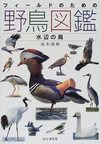 フィールドのための野鳥図鑑―水辺の鳥 [単行本]