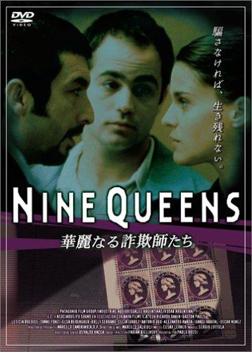 NINE QUEENS 華麗なる詐欺師たち [DVD]