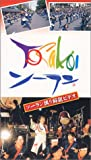 YOSAKOIソーラン 振り解説ビデオ [VHS]