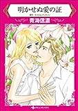 ドクターヒーローセット vol.4 (ハーレクインコミックス)