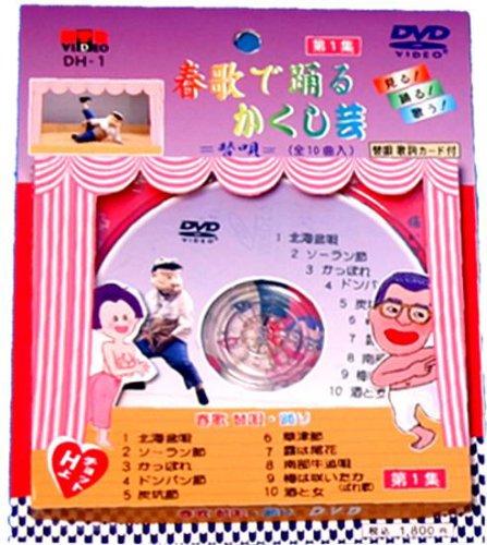 春歌で踊るかくし芸 [第1集] [DVD]