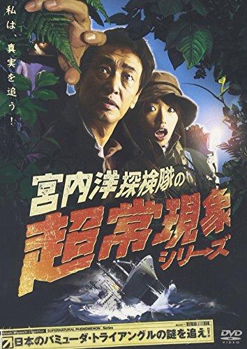 宮内洋探検隊の超常現象シリーズ 日本のバミューダ・トライアングルの謎を追え! [DVD]