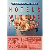 結婚式場カタログ300 首都圏版〈1997〉