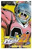 アイシールド21 29 (29) (ジャンプコミックス)