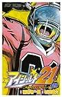 アイシールド21 第29巻 2008年04月04日発売