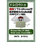 ドシロウトが無料ソフトInkscapeで絵本制作&Kindle出版&LINEスタンプ制作