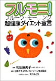フルモニ!フルーツ・モーニング—超健康ダイエット宣言