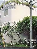 JA99 AUTUMN, 2015 Living Space KAZUYO SEJIMA 家 妹島和世