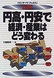 図解 円高・円安で経済・産業はどう変わる (ワンテーマ・ブックス)