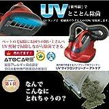 UVサイクロンクリーナー アトケア 強力 吸引 除菌 紫外線 UV ペット アレルギー EP760