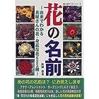 花の名前―由来でわかる花屋さんの花・身近な花522種 (婦人生活ベストシリーズ)