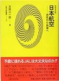 日本航空—迷走から崩壊へ (人間の科学叢書)
