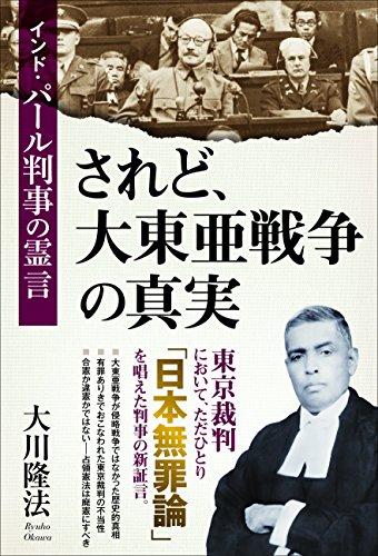 されど、大東亜戦争の真実 インド・パール判事の霊言 (OR books)