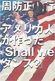 アメリカ人が作った「Shall we dance?」