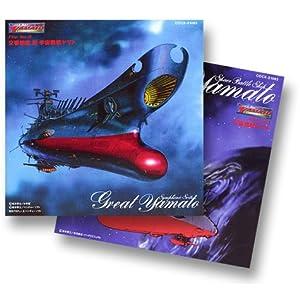 交響組曲「新 宇宙戦艦ヤマト」-Symphonic Suite Great Yamato-