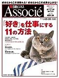 日経ビジネス Associe (アソシエ) 2008年 5/20号 [雑誌]