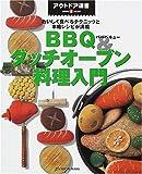 BBQ&ダッチオーブン料理入門—おいしく食べるテクニックと本格レシピが満載 (アウトドア選書)