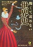 怖くて読めない世界史 -封印された闇の歴史は、ホントはこんなに恐ろしい! (KAWADE夢文庫)