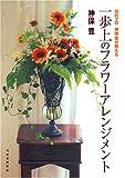 花のプロ神保豊が教える一歩上のフラワーアレンジメント