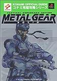 メタルギアソリッド公式完全ガイドブック (コナミ完璧攻略シリーズ)
