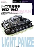 ドイツ軍軽戦車1932‐1942 (オスプレイ・ミリタリー・シリーズ 世界の戦車イラストレイテッド)