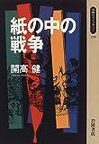 紙の中の戦争 (同時代ライブラリー (278))
