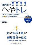 DVDつき へやトレ―ジム以上の効果を約束する1日5分?の自宅筋トレ オールカラー!!
