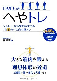 DVDつき へやトレ―ジム以上の効果を約束する1日5分~の自宅筋トレ オールカラー!!