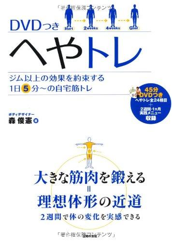 DVDつき へやトレ—ジム以上の効果を約束する1日5分〜の自宅筋トレ オールカラー!!