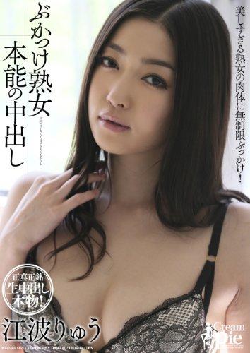 ぶかっけ熟女本能の中出し 江波りゅう CREAM PIE [DVD]