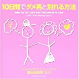 How to break up with useless man in 10 days ISBN: 4072452270 (2004) [Japanese Import]
