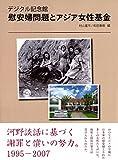 デジタル記念館 慰安婦問題とアジア女性基金
