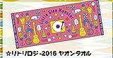 Little Glee Monster GAO FES 2016~リトグリサマーキャンプ~ 公式グッズ ☆リトリロジー2016 ヤオンタオル/リトグリピンク