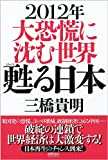 「日本経済ダメ論」のウソ - 日本が絶対に破産しない、これだけの理由 (知的発見!BOOKS) 三