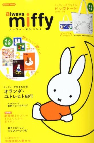 always miffy (学研ムック)