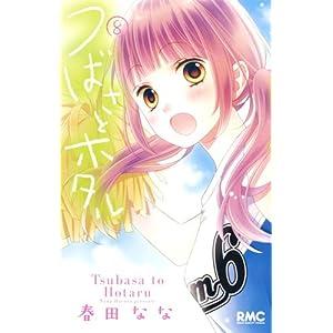 つばさとホタル 8 (りぼんマスコットコミックス)