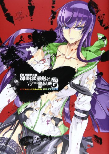�w���َ��^ HIGHSCHOOL OF THE DEAD FULL COLOR EDITION 6