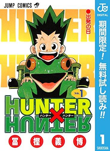 HUNTER×HUNTER モノクロ版【期間限定無料】 1 (ジャンプコミックスDIGITAL)