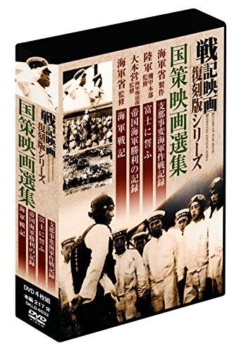 戦記映画 復刻版シリーズ 終戦70周年特別企画 国策映画選集 亀井文夫作品集 セット DVD7枚組 DKLB-6032-6033