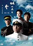 NHK スペシャルドラマ 坂の上の雲 1 少年の国 [DVD]
